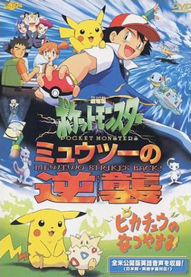pokemon the first movie mewtwo strikes back otakustreamers