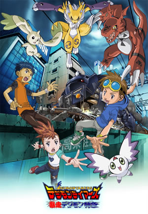 digimon tamers movie 6 runaway digimon express otaku