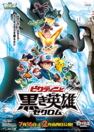 pokemon best wishes the movie victini to kuroki eiyuu
