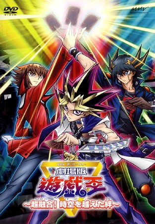 yugioh the movie ultra fusion bond over time and