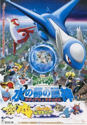 pokemon movie 5 pokemon heroes otakustreamers